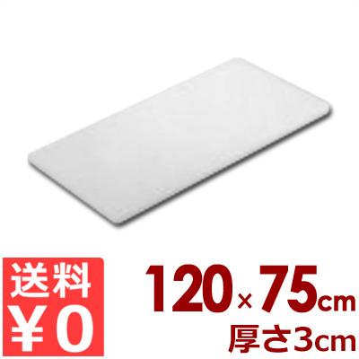 東和 業務用まな板 ポリエチレン製 N-1275 (120×75×3cm)/カッティングボード シンプル 大きい
