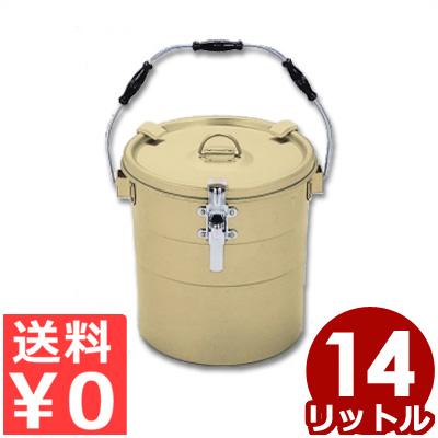 一重クリップ付き アルミ食缶 14L/給食 学校 配膳 鍋 バケツ 汁物 スープ ロック 鍵付き 《メーカー取寄/返品不可》