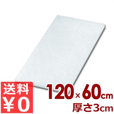 リケン 業務用ポリエチレンまな板 R-3051 1200×600×30mm/カッティングボード シンプル 《メーカー取寄/返品不可》