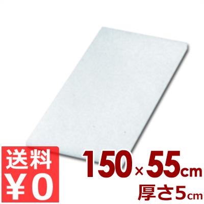 リケン 業務用ポリエチレンまな板 R-5012 1500×550×50mm/カッティングボード シンプル 《メーカー取寄/返品不可》