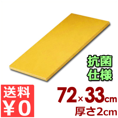 リケン 抗菌ポリエチレンまな板 業務用 KR-2030 720×330×20mm/カッティングボード シンプル 清潔 衛生 《メーカー取寄/返品不可》