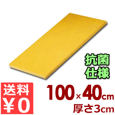 リケン 抗菌ポリエチレンまな板 業務用 KR-3031 1000×400×30mm/カッティングボード シンプル 清潔 衛生 《メーカー取寄/返品不可》