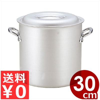 北陸アルミ マイスター寸胴鍋 30cm/20リットル 業務用寸胴鍋 アルミ製 フタ付き/高い熱伝導率 ずんどう鍋 スープ鍋