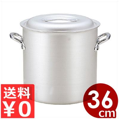 北陸アルミ マイスター寸胴鍋 36cm/35リットル 業務用寸胴鍋 アルミ製 フタ付き/高い熱伝導率 ずんどう鍋 スープ鍋