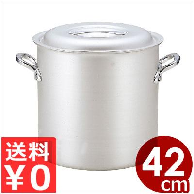 北陸アルミ マイスター寸胴鍋 42cm/57リットル 業務用寸胴鍋 アルミ製 フタ付き/高い熱伝導率 ずんどう鍋 スープ鍋