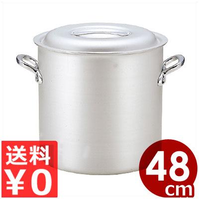北陸アルミ マイスター寸胴鍋 48cm/85リットル 業務用寸胴鍋 アルミ製 フタ付き/高い熱伝導率 ずんどう鍋 スープ鍋