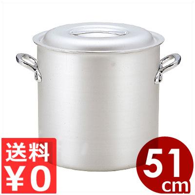 北陸アルミ マイスター寸胴鍋 51cm/100リットル 業務用寸胴鍋 アルミ製 フタ付き/高い熱伝導率 ずんどう鍋 スープ鍋