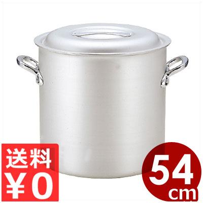 北陸アルミ マイスター寸胴鍋 54cm/120リットル 業務用寸胴鍋 アルミ製 フタ付き/高い熱伝導率 ずんどう鍋 スープ鍋