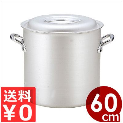 北陸アルミ マイスター寸胴鍋 60cm/164リットル 業務用寸胴鍋 アルミ製 フタ付き/高い熱伝導率 ずんどう鍋 スープ鍋