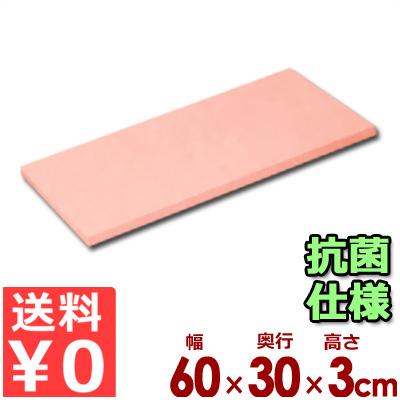 トンボ抗菌カラーまな板 業務用 60×30×3cm ピンク/カッティングボード ポリエチレン 清潔 衛生