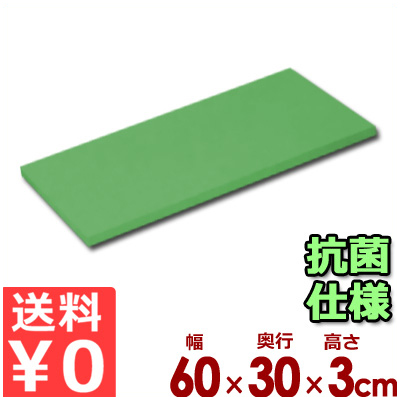 トンボ抗菌カラーまな板 業務用 60×30×3cm グリーン/カッティングボード ポリエチレン 清潔 衛生
