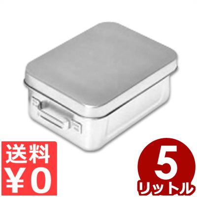 マイルドボックス 5L #006 ステンレス フタ付き保存容器/入れ物 箱 保温 温かい 保冷 冷たい 運搬 持ち運び 《メーカー取寄/返品不可》