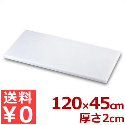 住友 スーパー耐熱まな板 20LWK 120×45×2cm/プラスチックまな板 熱湯消毒可 《メーカー取寄/返品不可》