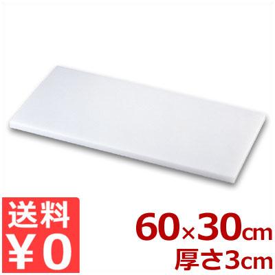 住友 スーパー耐熱まな板 30SWK 60×30×3cm/プラスチックまな板 熱湯消毒可 《メーカー取寄/返品不可》