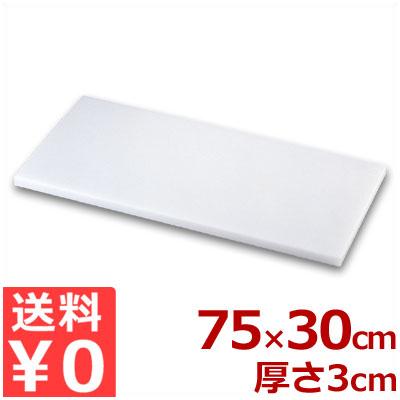 住友 スーパー耐熱まな板 S-1WK 75×30×3cm/プラスチックまな板 熱湯消毒可 《メーカー取寄/返品不可》