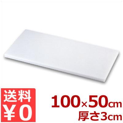 住友 スーパー耐熱まな板 MDWK 100×50×3cm/プラスチックまな板 熱湯消毒可 《メーカー取寄/返品不可》