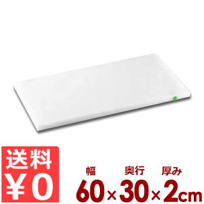 住友ベークライト スーパー耐熱まな板 60×30×厚2cm カラーピン付き 20SWP 緑/カッティングボード ポリエチレン 抗菌 清潔 衛生 大きい 《メーカー取寄/返品不可》