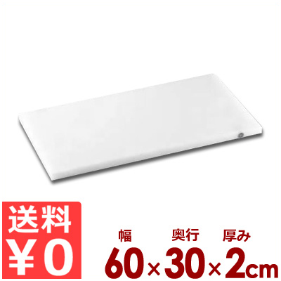 抗菌 スーパー耐熱まな板 衛生 ポリエチレン 黒/カッティングボード 20SWP 《メーカー取寄/返品不可》 大きい 住友ベークライト 60×30×厚2cm 清潔 カラーピン付き