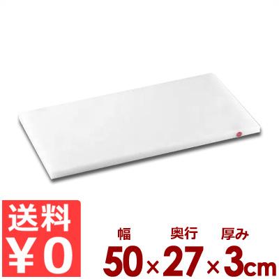 住友ベークライト スーパー耐熱まな板 50×27×厚3cm カラーピン付き SSTWP 赤/カッティングボード ポリエチレン 抗菌 清潔 衛生 《メーカー取寄/返品不可》