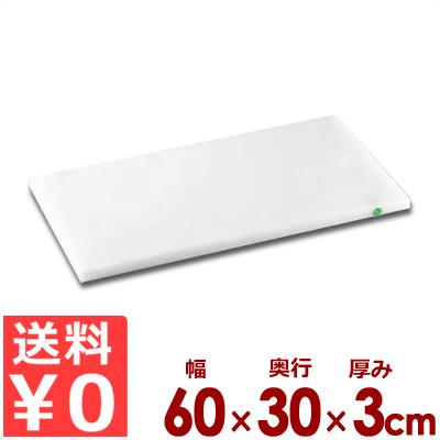 住友ベークライト スーパー耐熱まな板 60×30×厚3cm カラーピン付き 30SWP 緑/カッティングボード ポリエチレン 抗菌 清潔 衛生 大きい 《メーカー取寄/返品不可》