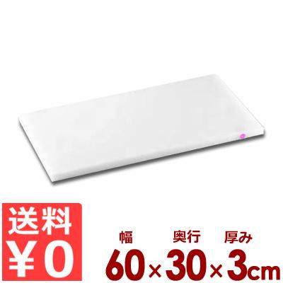 住友ベークライト スーパー耐熱まな板 60×30×厚3cm カラーピン付き 30SWP 桃/カッティングボード ポリエチレン 抗菌 清潔 衛生 大きい 《メーカー取寄/返品不可》