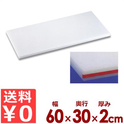 住友ベークライト スーパー耐熱まな板 60×30×厚2cm カラーライン付き 20SWL 赤/カッティングボード ポリエチレン 抗菌 清潔 衛生 大きい 《メーカー取寄/返品不可》