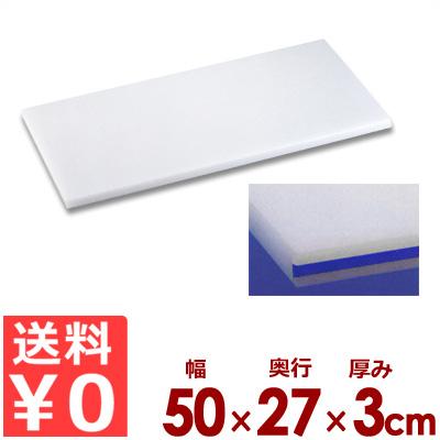 住友ベークライト スーパー耐熱まな板 50×27×厚3cm カラーライン付き SSTWL 青/カッティングボード ポリエチレン 抗菌 清潔 衛生 《メーカー取寄/返品不可》