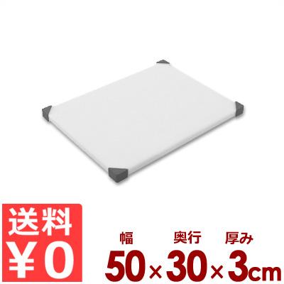 araven ポリエチレンまな板 50cm×30cm×厚さ3.4cm グレー 101/カッティングボード コーナーゴム 角滑り止め 色分け 食器洗い機 食洗機