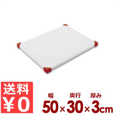 araven ポリエチレンまな板 50cm×30cm×厚さ3.4cm 赤 2101/カッティングボード コーナーゴム 角滑り止め 色分け 食器洗い機 食洗機