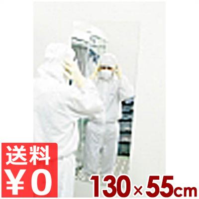 アクリルミラープラス 姿見 1300×550mm KMF-1355/像がゆがみにくい アクリル樹脂製の鏡 割れにくい鏡 《メーカー取寄/返品不可》