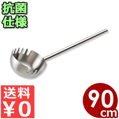 抗菌 麺ひしゃく 18cm 90cmパイプ柄 18-8ステンレス製/お玉 盛り付け 清潔 衛生