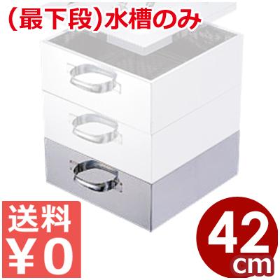 業務用 ステンレス角蒸し器 42cm用水槽 18-8ステンレス製/金属製せいろ 金属製蒸し器 角型
