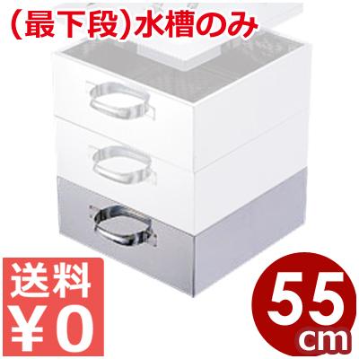 業務用 ステンレス角蒸し器 55cm用水槽 18-8ステンレス製/金属製せいろ 金属製蒸し器 角型