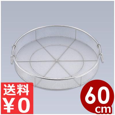 給食用手付蒸しかご 60cm 18-8ステンレス製/業務用 蒸し器 網 ザル 水切り 大量生産