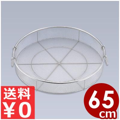 給食用手付蒸しかご 65cm 18-8ステンレス製/業務用 蒸し器 網 ザル 水切り 大量生産