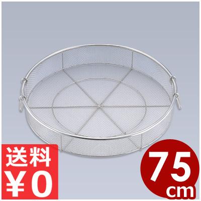 給食用手付蒸しかご 75cm 18-8ステンレス製/業務用 蒸し器 網 ザル 水切り 大量生産