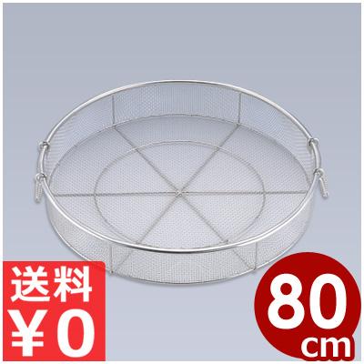 給食用手付蒸しかご 80cm 18-8ステンレス製/業務用 蒸し器 網 ザル 水切り 大量生産