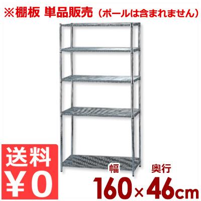 MRメタルラック専用 棚板 MR-1646T 幅160×奥行き46cm/メッシュ収納棚板 メタルシェルフ用棚板 単品/棚板のみ《メーカー直送 代引/返品不可》