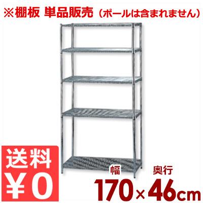 MRメタルラック専用 棚板 MR-1746T 幅170×奥行き46cm/メッシュ収納棚板 メタルシェルフ用棚板 単品/棚板のみ《メーカー直送 代引/返品不可》