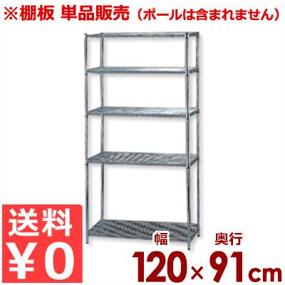 MRメタルラック専用 棚板 MR-1290T 幅120×奥行き91cm/メッシュ収納棚板 メタルシェルフ用棚板 単品/棚板のみ《メーカー直送 代引/返品不可》