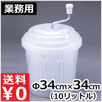 ジャンボ 野菜水切り器 10型/回すだけで簡単水切り