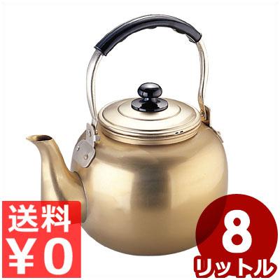 福徳ケトル しゅう酸アルマイトやかん 8L/湯沸かし、麦茶の煮出しに アルミやかん レトロやかん 昔ながらのやかん ガス用