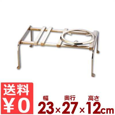吉原 五徳 砲金製 9寸 23×27×12cm/ごとく 金輪 コンロ台 コンロ脚 038092002