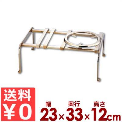 吉原 五徳 砲金製 尺一 23×33×12cm/ごとく 金輪 コンロ台 コンロ脚
