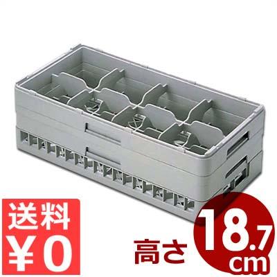 弁慶 ハーフステムグラスラック 8個用 HS-8-185 積み重ね可能 底面メッシュラック/カゴ コップ 洗い物 水切り 収納 スタッキング