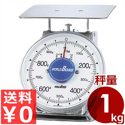 ワールドボス オールステンレス中型上皿秤(はかり) 最大計量1kg 「サビない」 SA-1S/業務用電子はかり 厨房用キッチンスケール