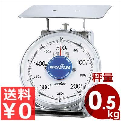 ワールドボス オールステンレス中型上皿秤(はかり) 最大計量500g 「サビない」 SA-500S/業務用電子はかり 厨房用キッチンスケール