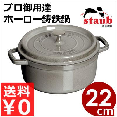 ストウブ staub ピコココットラウンド 22cm グレー 円形 灰色 IH(電磁)対応/プロ仕様のフランス製鋳鉄ホーロー鍋 エマイユ 《メーカー取寄/返品不可》