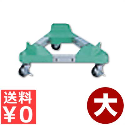 容器運搬用平台車 トライアングルキャリー 3輪自在車輪 フリー TCF 大 直径45~51cm/移動 持ち運び 運搬