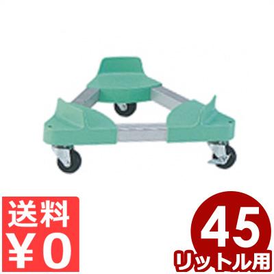 容器運搬用平台車 トライアングルキャリー 3輪自在車輪 ペール(TCP-45L)用/移動 持ち運び 運搬